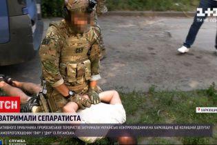 Новости Украины: в Харьковской области контрразведчики задержали активиста пророссийских террористов
