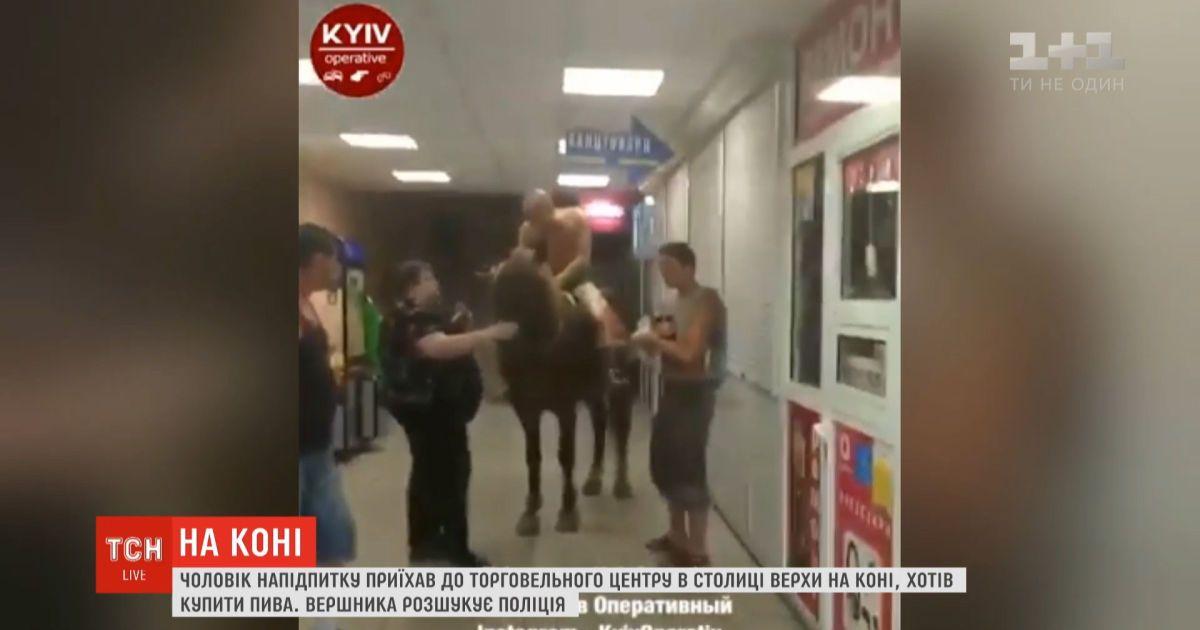 Пьяный мужчина на коне въехал в супермаркет на лошади, чтобы купить пива