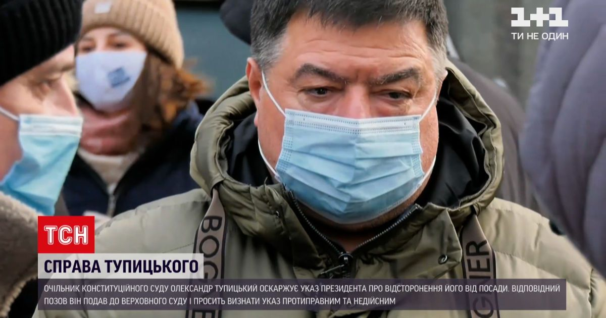 Тупицький оскаржує указ президента про відсторонення його від посади очільника Конституційного суду