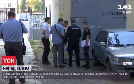 В Одесі розстріляли представника азербайджанської діаспори: момент злочину потрапив на відео