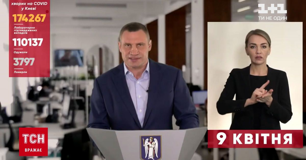 Новости Украины: мэр столицы призывает правительство объявить общенациональный локдаун