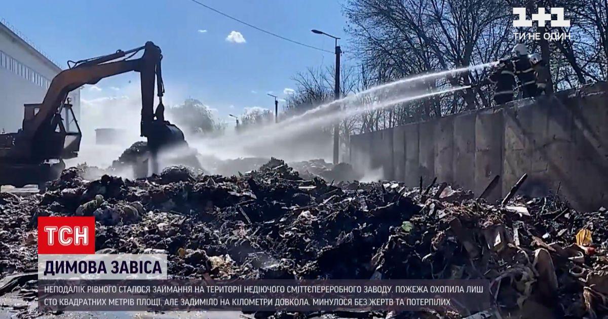 Новости Украины: неподалеку Ровно на недействующем заводе по переработке мусора загорелся хлам
