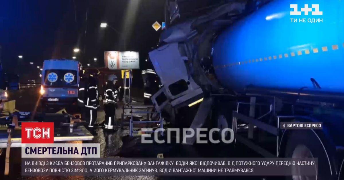 У Києві загинув водій бензовоза, який протаранив вантажівку