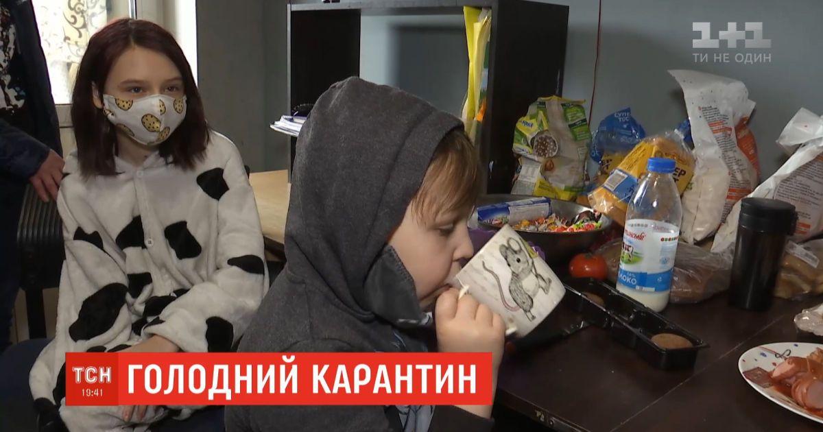 Голодний карантин: куди йти, якщо діти хочуть їсти, а у батьків немає заробітків