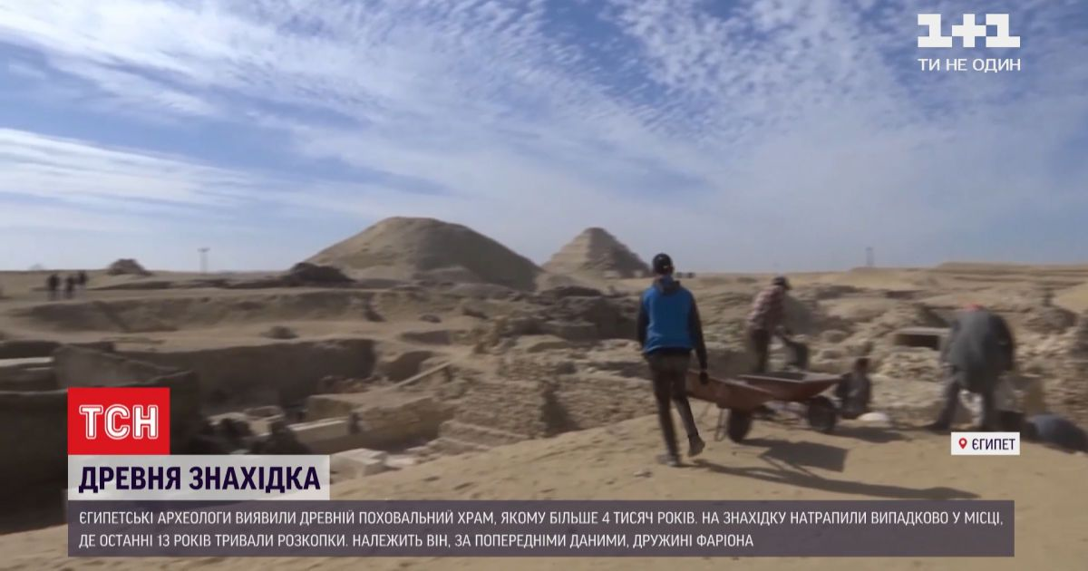 Уникальная находка: египетские археологи обнаружили древний погребальный храм