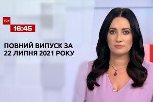 Новини України та світу | Випуск ТСН.16:45 за 22 липня 2021 року (повна версія)