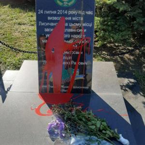 В Лисичанске вандалы осквернили мемориал военным ВСУ