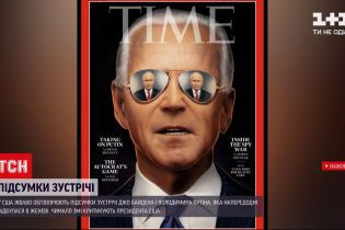 Новости мира: почему некоторые американские СМИ критикуют Байдена после переговоров в Женеве