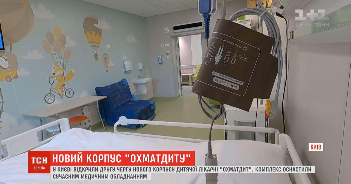 """В Киеве открыли новый корпус """"Охматдета"""" и оснастили его современным медицинским оборудованием"""