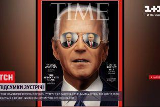 Новини світу: чому деякі американські ЗМІ критикують Байдена після перемовин в Женеві