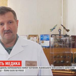 У Львові від ускладнень коронавірусу помер очільник військового шпиталю