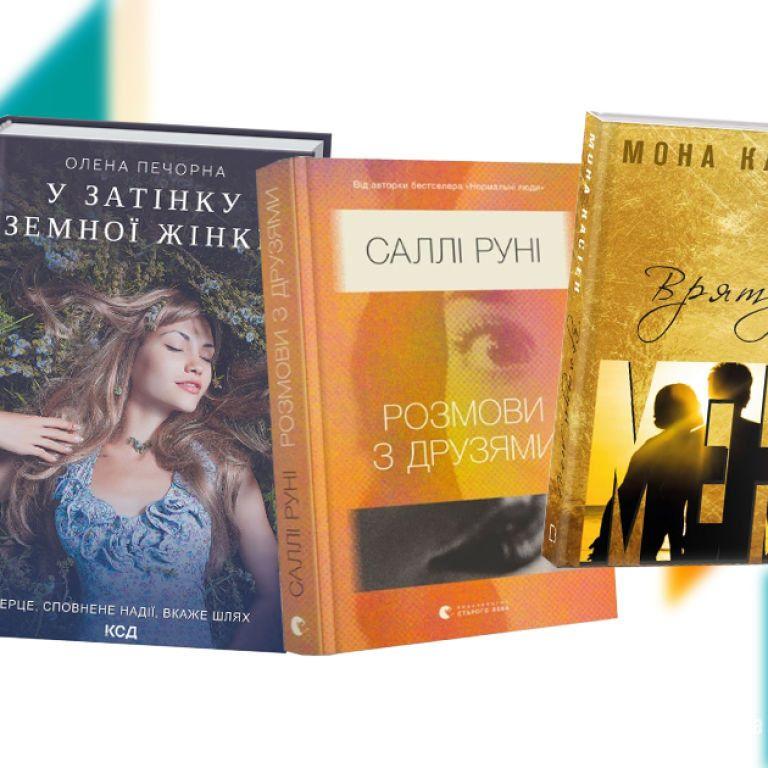 5 нових книжок на літо