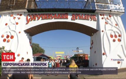 Стартував найбільший в Україні ярмарок: як Разумков скуплявся в Сорочинцях