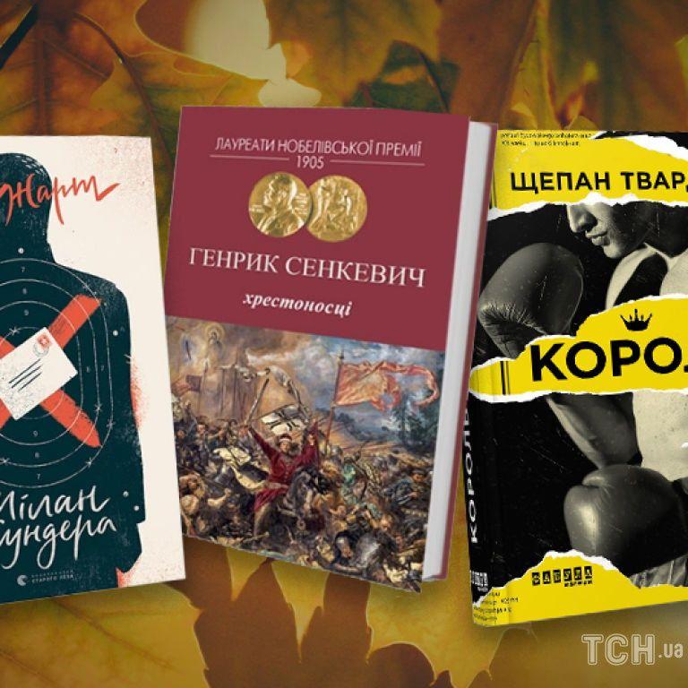 Король, Дюна і містер Лис: 5 нових перекладів, які ми чекали