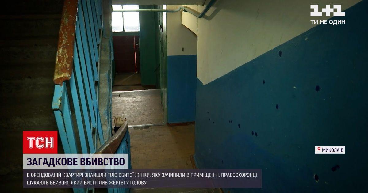 Новини України: у Миколаєві знайшли квартирантку з простріленою головою