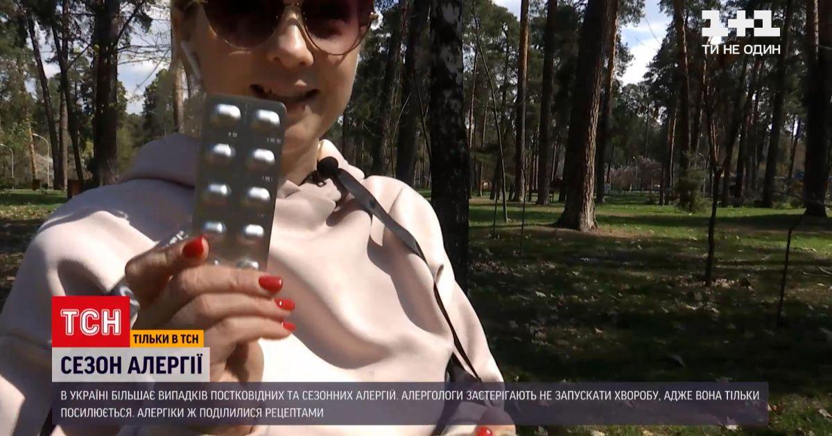 Новости Украины: как уберечься от посткоронавирусних и сезонных аллергенов