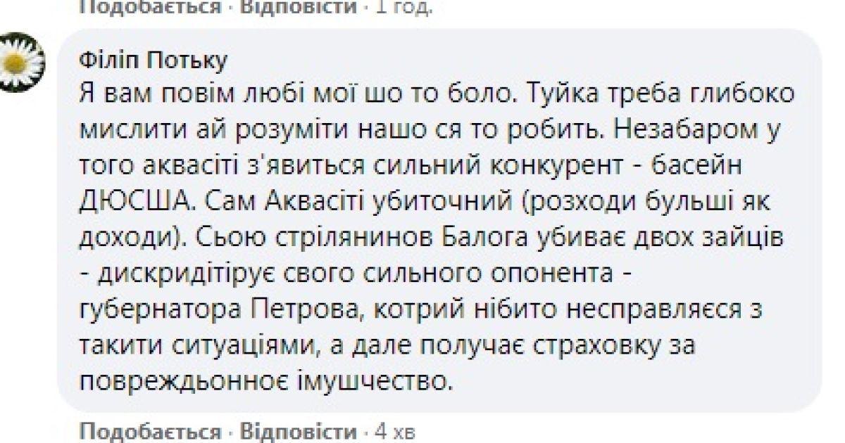 Скриншот с Facebook / ©