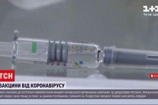 """Новости мира: ВОЗ одобрила китайскую вакцину """"Синофарм"""""""