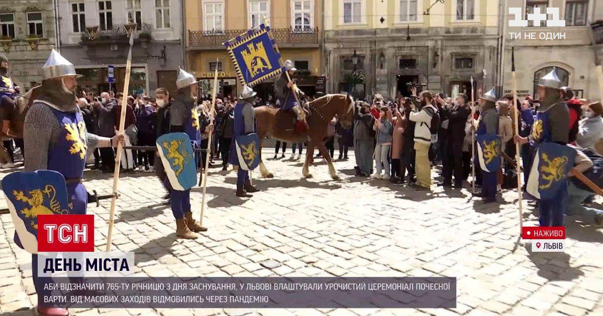 """Новини України: як львів'яни святкують """"карантинний"""" день міста"""