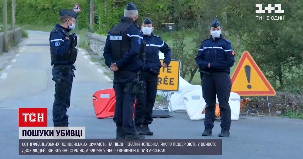 Новости мира: во Франции проводят поисковую операцию, чтобы поймать предполагаемого убийцу