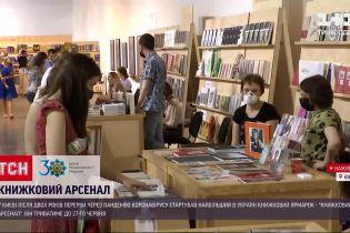 """Новости Украины: в столице стартовал """"Книжный арсенал"""""""