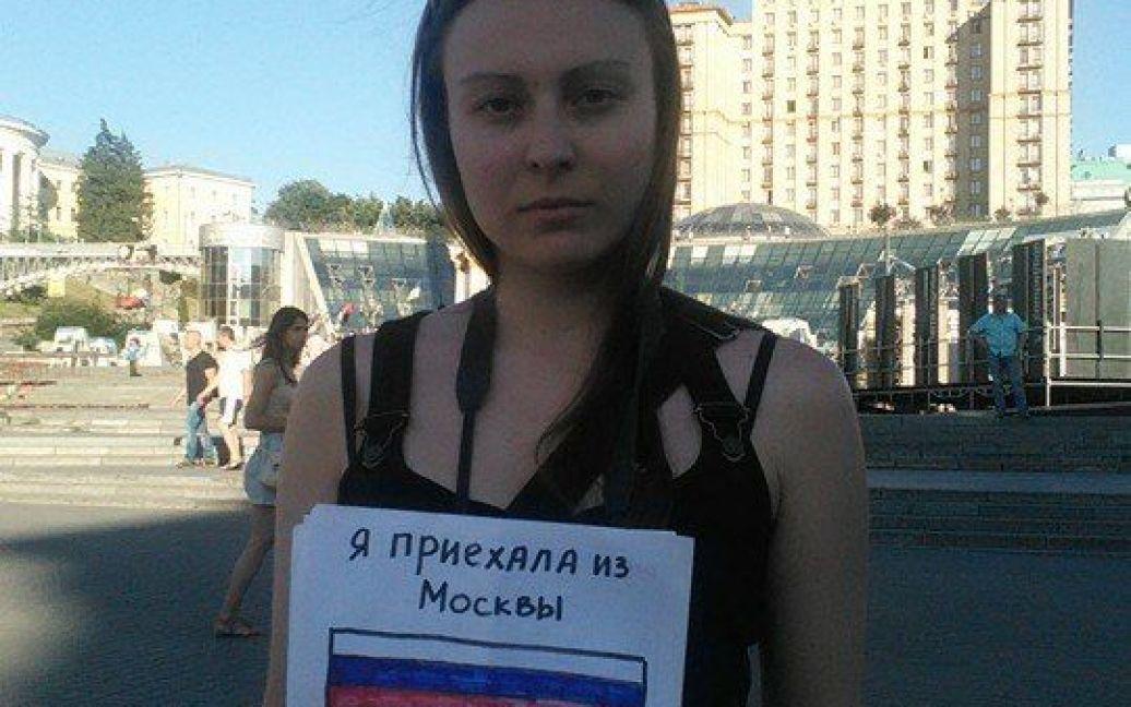 Ни один человек не проявил неприязни к московской журналистке с флагом РФ. / © Открытая Россия