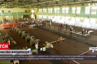 Новини України: у 15 регіонах запрацювали пункти вихідного дня для щеплень