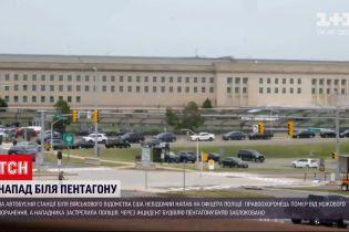 Новости мира: в Пентагоне неизвестный ножом убил офицера полиции - нападающего застрелили