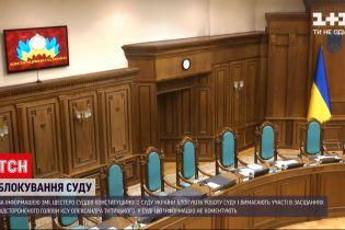 Новини України: роботу Конституційного суду заблоковано