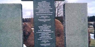 На Львівщині відновили підірваний меморіал пам'яті поляків, вбитих у часи Другої світової війни