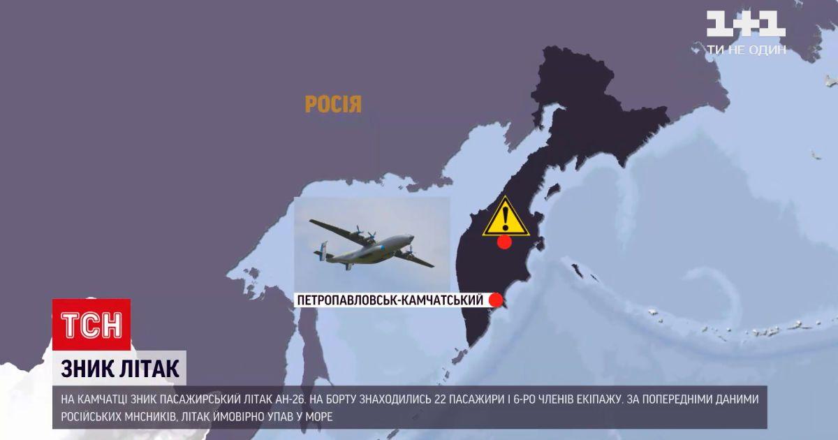Відео — Новини світу: на Камчатці зник пасажирський літак ...