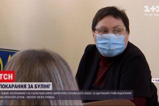 Новини України: у Львові суд визнав директорку ліцею винною у цькуванні учнів