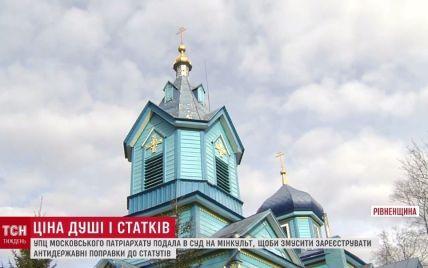 Московський патріархат хоче через суди заборонити переходи громад до Київського патріархату