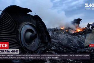 Новини світу: російські хакери атакували поліцію Нідерландів під час розслідування катастрофи МН-17