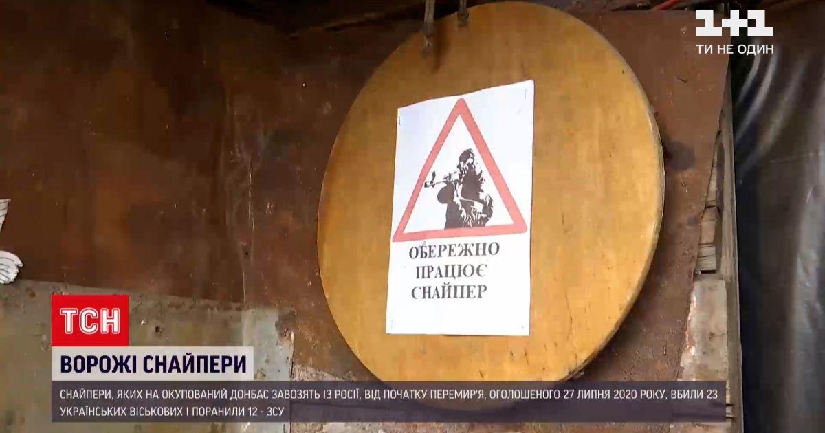 """Новини з фронту: за час """"всеосяжного перемир'я"""" снайпери бойовиків вбили 23 українських військових"""