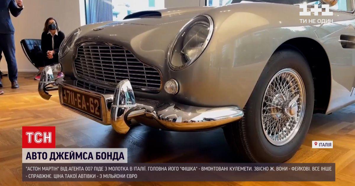 """Новости мира: в Италии на аукционе продадут копию автомобиля """"агента 007"""""""