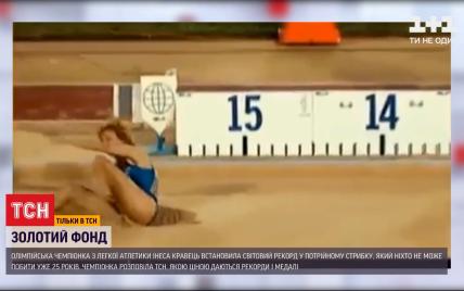 Недосяжний рекорд Інеси Кравець: олімпійська чемпіонка розповіла про свій легендарний потрійний стрибок