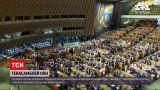 Новини світу: Росія намагається завадити висвітленню деокупації Криму й Донбасу на Генасамблеї ООН