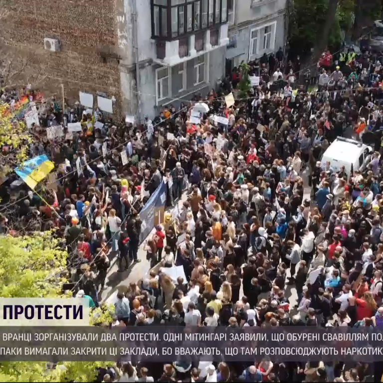 В Киеве одни митингующие требовали от полиции не трогать клубы, а другие — настаивали на их закрытии