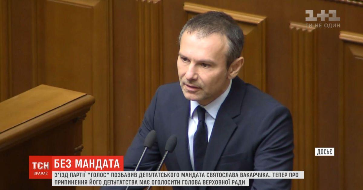 Вакарчук избавился от мандата без голосования за это в Верховной Раде