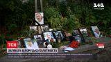 Новости Украины: под Посольством Беларуси в Киеве чтят память Виталия Шишова