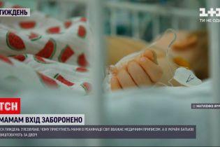 Новини тижня: чому в українських реанімаціях до дітей не пускають батьків
