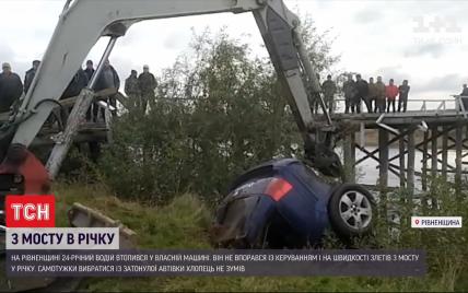 З мосту - в річку: у Рівненській області молодик втопився в автомобілі