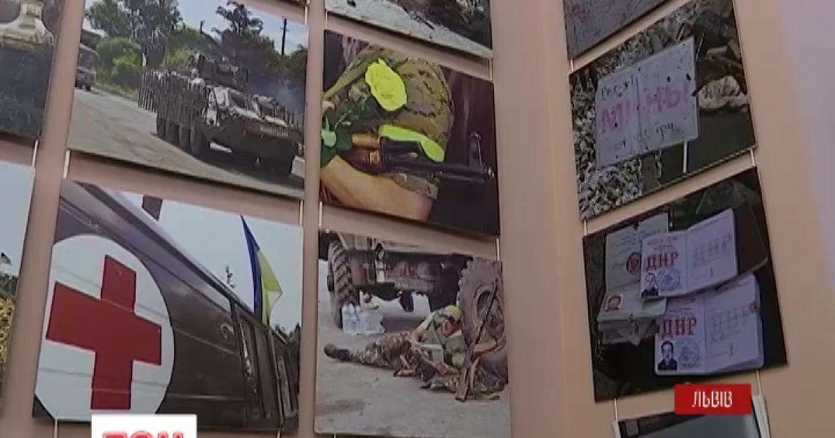 У Львові відкрили виставку фотографій «Час війни»