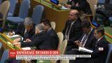Генеральна асамблея ООН уперше обговорила ситуацію на тимчасово окупованих територіях України