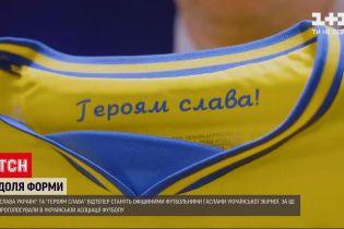 Новини України: два патріотичні гасла офіційно визнали футбольними символами