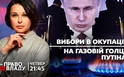 """У ток-шоу """"Право на владу"""" 16 вересня говоритимуть про вибори до Держдуми РФ і запуск """"Північного потоку-2"""""""