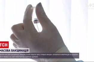 Новини України: центри масової вакцинації змінили графік роботи через свято Трійці