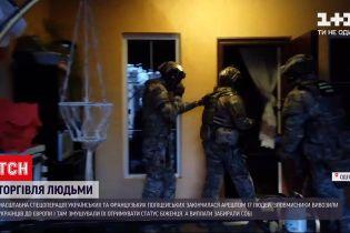 Новости мира: полиции Украины и Франции удалось задержать банду, от которой пострадали сотни людей