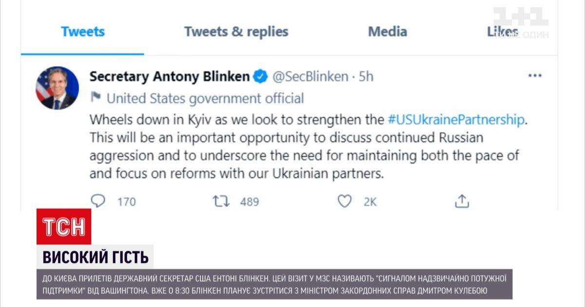 Новости Украины: в Киев прилетел государственный секретарь Соединенных Штатов Энтони Блинкен